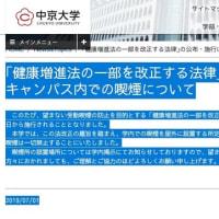 喫煙場所を残す中京大学