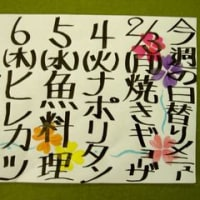 ★2/3(月)~2/7(金)の日替りランチ!