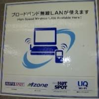 ブロードバンド無線LANが使えます