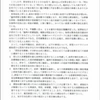 【意見書可決】新型コロナウイルス感染症から命を守る緊急対策を求める意見書