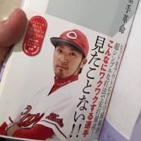 菊池涼介さんの本