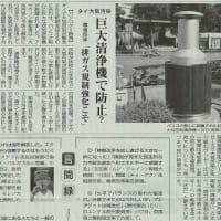 #akahata タイ大気汚染 巨大清浄機で防止?/環境団体 「排ガス規制強化こそ」・・・今日の赤旗記事