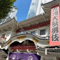 九月の歌舞伎座公演に行ってきた!(第一部&第二部)