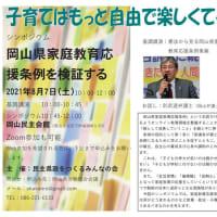 村田委員長も登壇!家庭教育応援条例を検証するシンポジウム