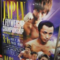 <リアル ボクシング ルポ>田口良一が、今度こそ日本ライトフライ級のベルトを巻くか!?それとも・・・