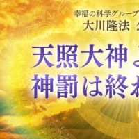 霊言「天照大神よ、神罰は終わったか。」を公開!(9/24~) ◆ 菅政権について、どう思うのか。「『自助・共助・公助』そして、『絆』」などの方針は本心か。