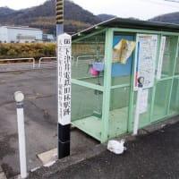 林駅 下津井電鉄