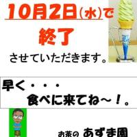 「お知らせ」今シーズンの「ソフトクリーム」・・・本日(10月2日(水))最終日です!お早めにお越しくださいませ。