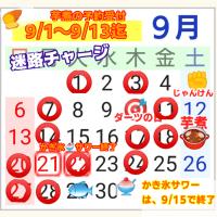 ◆変更あり🍁9月のイベント 定休日の告示!