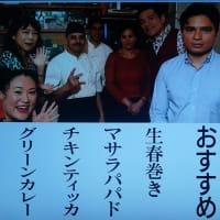 世田谷区梅ヶ丘で本気飲み【博多華丸のもらい酒みなと旅2】