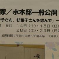 『脚本家/水木邸一般公開』9月の一般公開は14・15・28・29日です@水木洋子邸