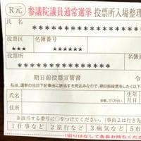 さあ!選挙に行こう!