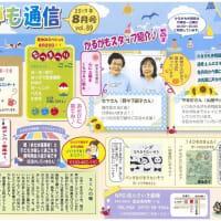 さいきん紙・かるがも通信8月号発行!