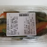 コープのお惣菜『水茄子と夏野菜の揚げびたし』の巻~
