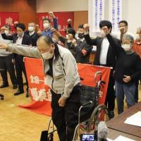 東部労組第47回定期大会 コロナ禍の労働運動を推し進め労働者の命と生活を守ろう!