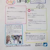 大村愛知県知事リコール阻止ビラがお粗末過ぎる