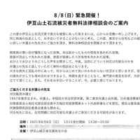 8/8(⽇)緊急開催!熱海⼟⽯流被災者無料法律相談会開催決定!