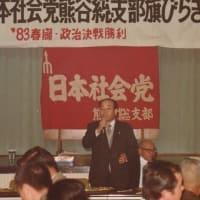 「あの時の写真」 第8回 日本社会党熊谷総支部旗びらき 「'83春闘・政治決戦勝利」