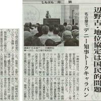 #akahata 辺野古・地位協定は国民的問題/名古屋で デニー知事トークキャラバン・・・今日の赤旗記事