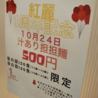 国分寺麺所 紅麗(クレイ) 汁あり担々麺一辛  【20201022】