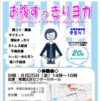 イルチブレインヨガ御影スタジオは、8/25(金)に「お腹すっきりヨガ体験会」を開催します