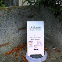 1/16オープン「Botanic Coffee Kyoto」