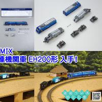 ◆鉄道模型、TOMIXさん、重連機関車「EH200形」入手!
