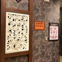 湯の郷 ほのか 蘇我店で「ウーロンハイ」 2019/12/11