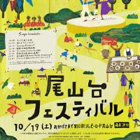 オッポンも登場 第32回尾山台フェスティバル