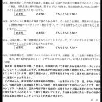 北海道知事選、原発廃炉金属再利用に関する公開質問⇒返答しない鈴木候補と石川候補回答内容。