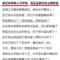 新型コロナウイルスは、武漢ウイルス研究所の石正麗らが開発した