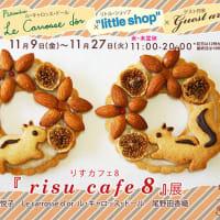 11月9日(金)~11月27日(火)risu cafe 8(りすカフェ 8) 展