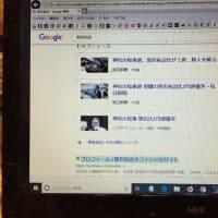 NHKは神奈川県知事選挙について触れない。なぜか? ・・・・栗田玲子、浅尾慶一郎、竹中直人、寺島しのぶ、飛んで埼玉△