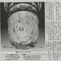 量子コンピュータの胎動 現状、これから、そして日本は・・・朝日新聞2月17日