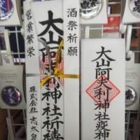 お札 大山阿夫利神社