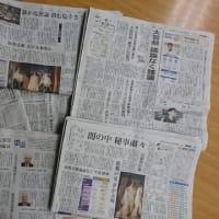 「政教分離」憲法違反と指摘される大嘗祭を新聞マスコミはどのように伝えていたか
