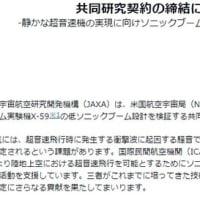 ☆日本のJAXA ボーイングX-59が超音速旅客機開発でタッグを組む