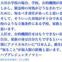大量移民は昔からの兵糧攻め(ひょうりょうぜめ)らしい。【日本の食料自給率は37%です。】