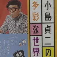 小島貞二生誕百年記念展『小島貞二の多彩な世界』が7月20日~9月22日に開催されるよう@市川文学ミュージアム