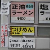 19294 DOG HOUSE@富山 8月30日 若者に大人気!超濃厚のこってりーなを彷彿とさせるつけ麺!「濃厚つけ麺」