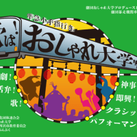 3月20日(祝)おしゃれ大学祭出演