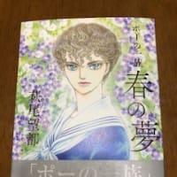 『ポーの一族 春の夢』『ポーの一族 秘密の花園』読んだ
