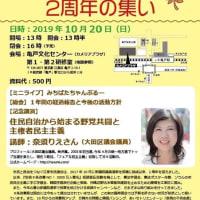 江東市民連合2周年の集いでお話しします【住民自治から始まる野党共闘と主権者民主主義】
