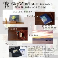 SkyWind Exhibition vol.3のご案内