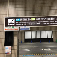 空港へはバスより電車で