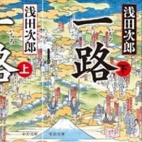 読書「一路(いちろ)」浅田次郎