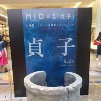 mio × 映画「貞子」 絶対にフラッシュ撮影しないで下さい。