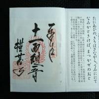 西美濃三十三霊場 (森田)