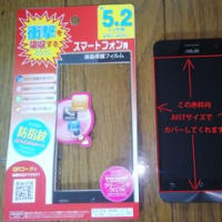 Zenfone5 SIM設定