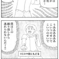 マンガ・四コマ・『輪廻くん』